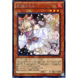 遊戯王 遊戯王 灰流うらら シークレット マキシマムクライシス card-museum