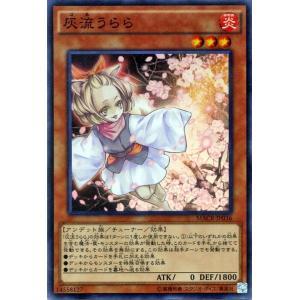 遊戯王 灰流うらら スーパーレア マキシマムクライシス MACR-JP036|card-museum