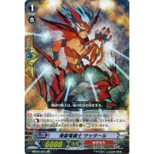 カードファイト!! ヴァンガード 煉獄竜騎士 サッタール(RR) / ムービーブースター「ネオンメサイア」 / シングルカード|card-museum