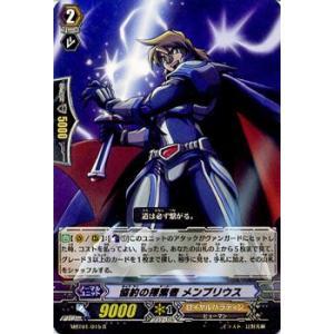 カードファイト!! ヴァンガード 協約の探索者 メンプリウス(R) / ムービーブースター「ネオンメサイア」 / シングルカード|card-museum