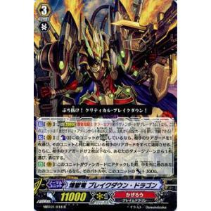 カードファイト!! ヴァンガード 煉獄竜 ブレイクダウン・ドラゴン(R) / ムービーブースター「ネオンメサイア」 / シングルカード|card-museum