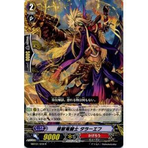 カードファイト!! ヴァンガード 煉獄竜騎士 タラーエフ(R) / ムービーブースター「ネオンメサイア」 / シングルカード|card-museum
