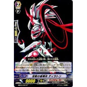 カードファイト!! ヴァンガード 沈黙の星輝兵 ディラトン(R) / ムービーブースター「ネオンメサイア」 / シングルカード|card-museum