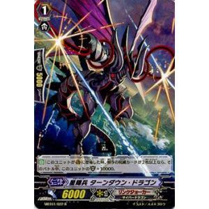 カードファイト!! ヴァンガード 星輝兵 ターンダウン・ドラゴン(R) / ムービーブースター「ネオンメサイア」 / シングルカード|card-museum