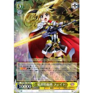 ヴァイスシュヴァルツ 魔法少女リリカルなのは Detonation 結界防衛戦 フェイト(RR) ND/W67-002 | キャラクター 魔法 クローン 黄|card-museum