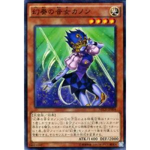 遊戯王 幻奏の音女カノン ネクストチャレンジャーズ card-museum