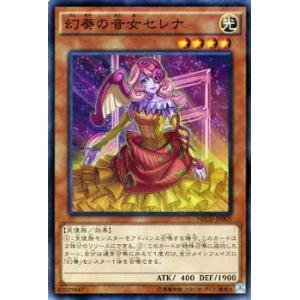 遊戯王 幻奏の音女セレナ ネクストチャレンジャーズ card-museum