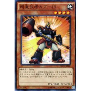 遊戯王 超重武者カブ−10 ネクストチャレンジャーズ card-museum