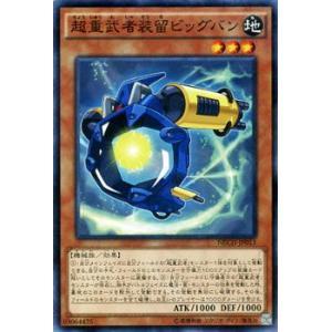 遊戯王 超重武者装留ビッグバン ネクストチャレンジャーズ card-museum
