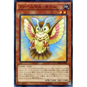 遊戯王 ファーニマル・オウル ネクストチャレンジャーズ card-museum