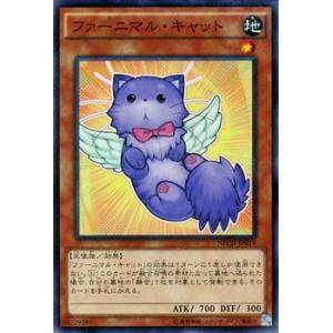 遊戯王 ファーニマル・キャット ネクストチャレンジャーズ card-museum