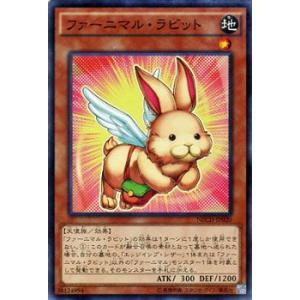 遊戯王 ファーニマル・ラビット ネクストチャレンジャーズ card-museum