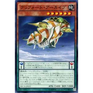 遊戯王 クリフォート・アーカイブ ネクストチャレンジャーズ card-museum