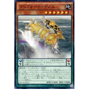 遊戯王 クリフォート・ゲノム ネクストチャレンジャーズ card-museum