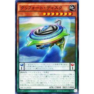 遊戯王 クリフォート・ディスク スーパー ネクストチャレンジャーズ card-museum