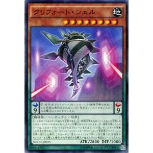 遊戯王 クリフォート・シェル ネクストチャレンジャーズ card-museum