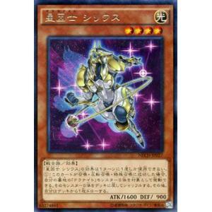 遊戯王 星因士 シリウス ネクストチャレンジャーズ テラナイト|card-museum