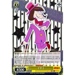 ヴァイスシュヴァルツ おそ松さん / イヤミ(R)|card-museum