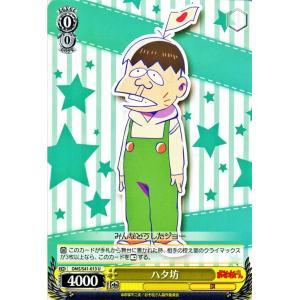 ヴァイスシュヴァルツ おそ松さん / ハタ坊|card-museum