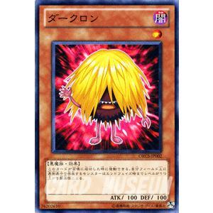 遊戯王カード ダークロン / オーダー・オブ・カオス(ORCS) / シングルカード|card-museum