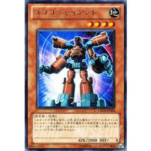 遊戯王カード ゴゴゴジャイアント (レア) / オーダー・オブ・カオス(ORCS) / シングルカード|card-museum