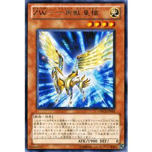 遊戯王カード ZW−一角獣皇槍 (レア) / オーダー・オブ・カオス(ORCS) / シングルカード|card-museum