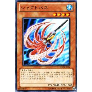 遊戯王カード シャクトパス / オーダー・オブ・カオス(ORCS) / シングルカード|card-museum