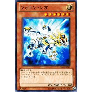 遊戯王カード フォトン・レオ / オーダー・オブ・カオス(ORCS) / シングルカード|card-museum
