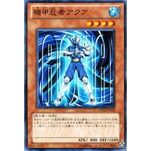 遊戯王カード 機甲忍者アクア / オーダー・オブ・カオス(ORCS) / シングルカード|card-museum