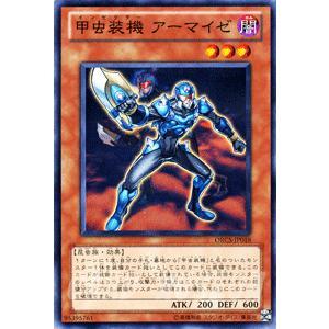 遊戯王カード 甲虫装機 アーマイゼ / オーダー・オブ・カオス(ORCS) / シングルカード|card-museum