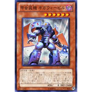 遊戯王カード 甲虫装機 ギガウィービル / オーダー・オブ・カオス(ORCS) / シングルカード|card-museum
