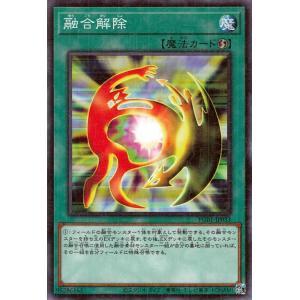 遊戯王カード 融合解除(ミレニアムレア) PRISMATIC GOD BOX(PGB1)   プリズマティック ゴッド ボックス 速攻魔法 ミレニアム レア card-museum