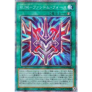 遊戯王カード RUM−ファントム・フォース(プリズマティックシークレットレア) ファントム・レイジ(PHRA) | ランクアップマジック 速攻魔法|card-museum