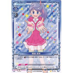 プレシャスメモリーズ 横溝 真琴 (C) / AKB0048 card-museum