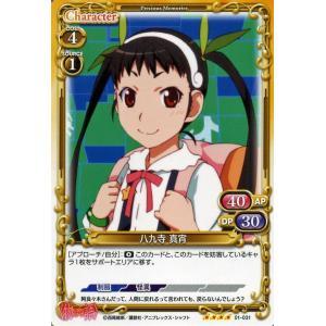 プレシャスメモリーズ 八九寺真宵(新規イラスト) / <物語>シリーズ / シングルカード|card-museum