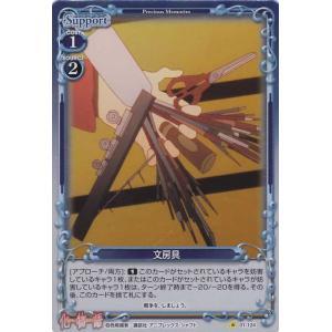 プレシャスメモリーズ 文房具 (H) / 化物語|card-museum