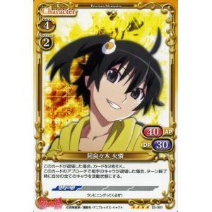 プレシャスメモリーズ 阿良々木火憐(新規イラスト) / <物語>シリーズ / シングルカード|card-museum