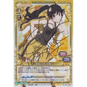 プレシャスメモリーズ 阿良々木 火憐 (SP) ※箔押しサイン入り / 偽物語|card-museum