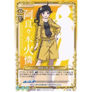 プレシャスメモリーズ 阿良々木 火憐 (C) / 偽物語|card-museum