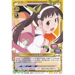 プレシャスメモリーズ 八九寺 真宵 (R) / 偽物語|card-museum