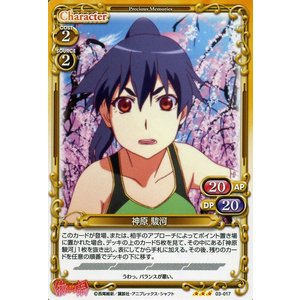 プレシャスメモリーズ 神原駿河(新規イラスト) / <物語>シリーズ / シングルカード|card-museum
