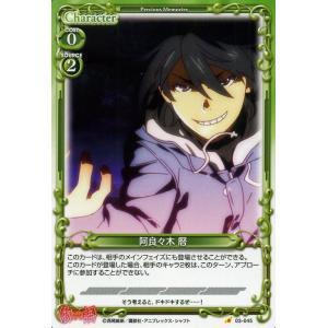プレシャスメモリーズ 阿良々木暦(新規イラスト) / <物語>シリーズ / シングルカード|card-museum