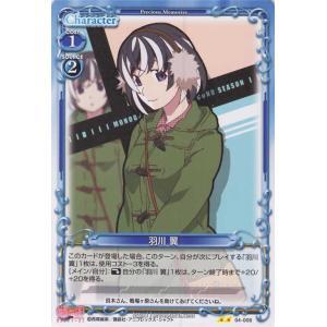 プレシャスメモリーズ 羽川 翼 (U) / <物語>シリーズセカンドシーズン|card-museum