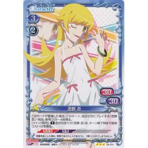 プレシャスメモリーズ 忍野 忍 (R) / <物語>シリーズセカンドシーズン|card-museum