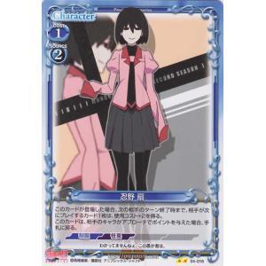 プレシャスメモリーズ 忍野 扇 (U) / <物語>シリーズセカンドシーズン|card-museum