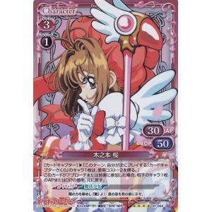 プレシャスメモリーズ 木之本 桜 (SR) / カードキャプターさくら|card-museum