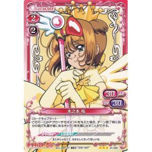 プレシャスメモリーズ 木之本 桜 (R) / カードキャプターさくら|card-museum