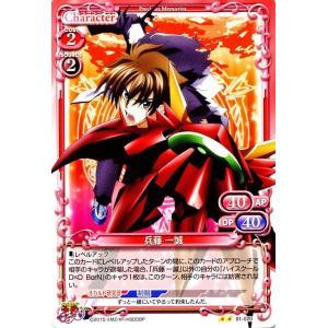 プレシャスメモリーズ 兵藤 一誠(U) / ハイスクールD×D BorN / 01-020|card-museum
