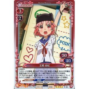 プレシャスメモリーズ 丈槍 由紀(SR) / がっこうぐらし / シングルカード|card-museum