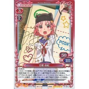プレシャスメモリーズ 丈槍 由紀(SP)※箔押しサイン / がっこうぐらし / シングルカード|card-museum